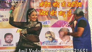गोरिया चाँद के अजोरिया नीयन गोर बाड़ू हो   Rani Chaterjee Live Dance Arkestra 2017