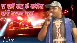 ना चाही बांस के बंहगीया , बँहगी लचकत जाय | Live Mati Ke Lal Anil Yadav Show New