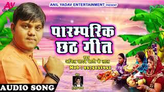 2017 का सबसे हिट छठ  गीत  || Anil Yadav Mati Ke Lal || पारम्परिक छठ गीत