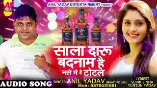 सुपरहिट सांग # साला दारु बदनाम है नशे में है टोटल | Anil Yadav { Mati Ke Lal } Bhojpuri Song 2017