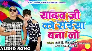 यादव जी को सईया बना लो - Anil Yadav ( Mati Ke Lal ) - Super Hit Bhojpuri Song 2018