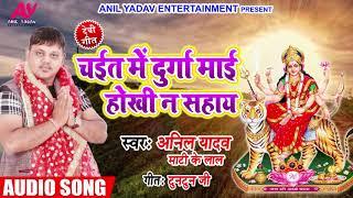 """चईत में दुर्गा माई होखी न सहाय - Anil Yadav """"Mati Ke Lal"""" - सुपर हिट माता भजनLetest Bhojpuri bhajan"""
