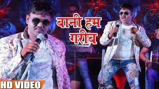 रूला देना वाला Anil Yadav का New भोजपुरी Sad Song - बानी हम गरीब - Bani Hum Garib - Sad Songs 2018