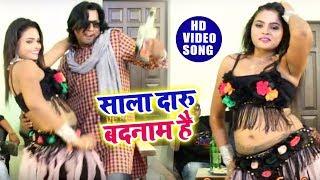 "New Song - साला दारु बदनाम है  - Anil Yadav ""Mati Ke Lal""Sala Daru Badnaam Hai - Bhojpuri Video Song"