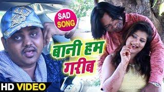 रूला देना वाला Anil Yadav का New भोजपुरी Sad Song - बानी हम गरीब - Bani Hum Garib - Sad Songs 2019