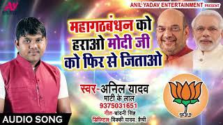 महागढबंधन को हराओ मोदी जी के फिर से जिताओ - Anil Yadav Maati Ke Lal - Bhojpuri BJP Songs2019