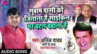 """सुबाष पासी को जितना है साईकिल पर बटन दबाना है - Anil Yadav """"Mati Ke Lal"""" - Samajwadi Parti Song 2019"""