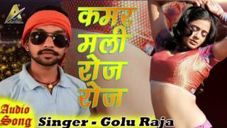 कमर मलीं रोज रोज | Golu Raja | New Bhojpuri Superhit Song 2017|Subscribe my channel Azad Music world