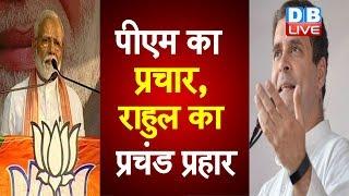 Rahul Gandhi का प्रचार, Rahul Gandhi का प्रचंड प्रहार | PM M ने की 142 रैलियां |#DBLIVE