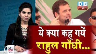 Fake News Viral Video   झूठ के जाल में फंसे Rahul Gandhi   BJP, Shivraj Singh Chauhan   #DBLIVE
