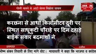 करछना से आधा किलोमीटर दूरी पर साधूकुटी चौराहे पर दिन दहाड़े  बाईक सवार बदमाशों ने THE NEWS INDIA