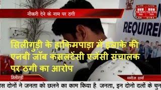 सिलीगुड़ी के हाकिमपाड़ा में इलाके की  एनबी जॉब कंसलटेंसी एजेंसी संचालक पर ठगी का आरोप THE NEWS INDIA