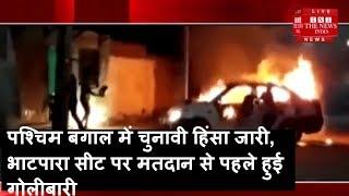 पश्चिम बंगाल में चुनावी हिंसा जारी, भाटपारा सीट पर मतदान से पहले हुई गोलीबारी और आगजनी