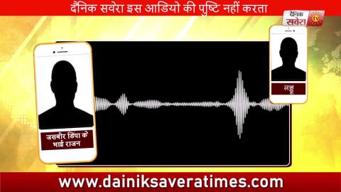 Voting In Punjab : Congress Candidate Jasbir Dimpa के भाई का धमकियों वाला Audio Viral !