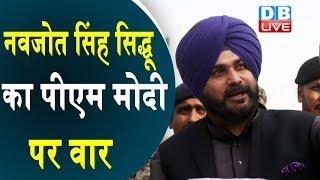 Navjot Singh Sidhu का PM Modi पर वार  | PM Modi सबसे झूठे पीएम हैं- सिद्धू |#DBLIVE