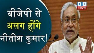 BJP से अलग होंगे Nitish Kumar ! BJP की विचारधारा पर Nitish Kumar का विरोध |#DBLIVE