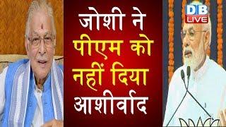 Murli Manohar Joshi  ने PM Modi को नहीं दिया आशीर्वाद | क्या BJP से नाराज हैं जोशी ?#DBLIVE