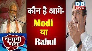 Loksabha Election 2019 | Last phase voting में कौन है आगे- Modi या  Rahul gandhi | #DBLIVE