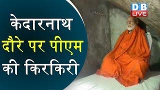 Kedarnath दौरे पर PM Modi की किरकिरी | ध्यान पर जनता का PMको ज्ञान |#DBLIVE