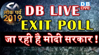Loksabha election exit poll 2019 | who is going to win- Modi or Rahul | लोकसभा चुनाव | #DBLIVE