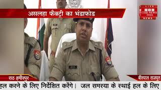 राठ हमीरपुर //- अपराध और अपराधियों के विरुद्ध चलाये जा रहे सघन अभियान