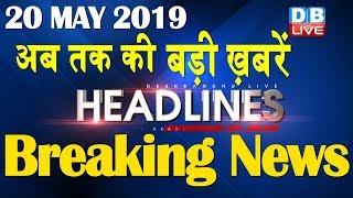 अब तक की बड़ी ख़बरें | morning Headlines | breaking news 20 May | india news | top news | #DBLIVE