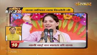 Bhakti Top 20 || 20 May 2019 || Dharm And Adhyatma News || Sanskar