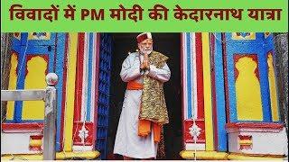 विवादों में PM मोदी की केदारनाथ यात्रा, TMC ने EC से की शिकायत || #INDIAVOICE