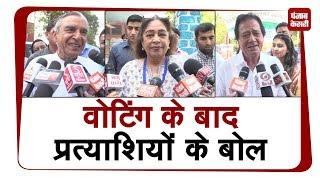 जानिए, चंडीगढ़ में वोटिंग के बाद जीत पर क्या बोले प्रत्याशी