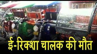 अवैध पार्किंग में ई-रिक्शा खड़ी करने गए शख्स की मौत