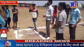 तिल्दा-नेवरा-रायखेड़ा में लिटिल स्टार क्रिकेट द्वारा क्रिकेट पतियोगिता का पूजा अर्चना कर किया गया