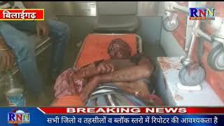 ब्रेकिंग न्यूज:-बलौदाबाजार/बिलाईगढ़/खुरसुला के जंगल मे एक दंपती सहित एक युवक के ऊपर भालू ने किया हमला