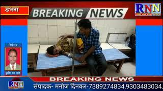 ब्रेकिंग न्यूज:-जांजगीर चाम्पा/डभरा/कैप्सूल ट्रक ने बुलेरो वाहन को मारी टक्कर,2 महिला सहित 1 की मौत।