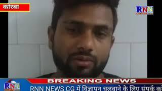 कोरबा/NTPC/रिटायर अधिकारी रफीक खान के आवास से चोरी के तीसरे आरोपी को अनूपपुर पुलिस ने गिरफ्तार किया।