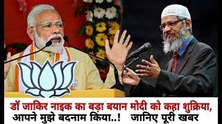 Dr. Zakir Naik, the Islamic Religious leader, said thanks to PM Modi...