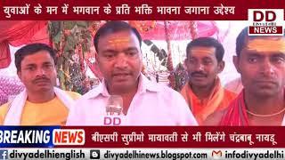 श्री जगननाथ ओडिया संघ निहाल विहार द्वारा सप्तम वार्षिक नाम संकीर्तन आयोजित || DIVYA DELHI NEWS