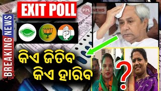Exit Poll 2019 : ବରଗଡ଼, ସୁନ୍ଦରଗଡ଼ ଓ କେନ୍ଦୁଝର ର କେଉଁ ଆସନ ରେ କିଏ ଜିତିବ? BJP vs BJD vs Congress(Part 1)
