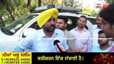 Exclusive Interview: Bhagwant Mann ने Mohali में डाली Vote, विरोधियों पर साधे निशाने