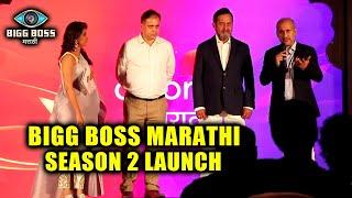 Bigg Boss Marathi 2 Launch | Full Video | Mahesh Manjrekar | Sharmishtha Raut