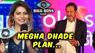 Mahesh Manjrekar Talks On Winner Megha Dhade At Bigg Boss Marathi 2 Launch