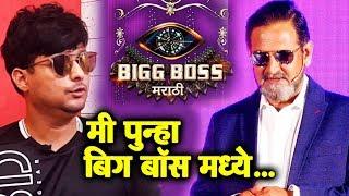 Swapnil Joshi Reaction Bigg Boss Marathi 2 | Mahesh Manjrekar's Show