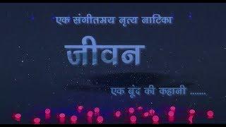 NTPC: JEEWAN - Ek Boond Ki Kahani (Full Programme)
