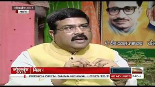 बिहार चुनाव समाचार - Interview of Dharmendra Pradhan on Rajya Sabha TV (Oct 23, 2015)