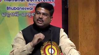 Dharmendra Pradhan's Address to 61st National Conference of ABVP in Bhubaneswar