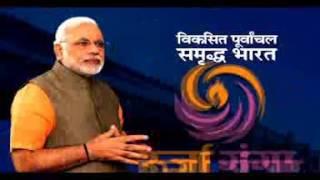 Prospering Poorvanchal, Progressing India