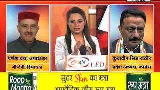 EXIT POLL पर क्या कहना है HIMACHAL BJP के उपाध्यक्ष और HIMACHAL CONGRESS के अध्यक्ष का