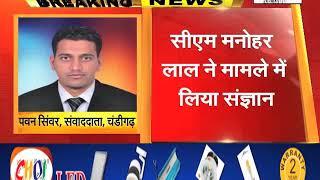 पर्वतारोही रवि ठाकुर के लापता वाले मामले में CM MANOHAR LAL ने लिया संज्ञान