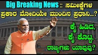 Big Breaking News:: ಸಮೀಕ್ಷೆಗಳ ಪ್ರಕಾರ ಮೋದಿಯೇ ಮುಂದಿನ ಪ್ರಧಾನಿ...? ಕೈ ಹಿಡಿದ, ಕೈ ಕೊಟ್ಟ ರಾಜ್ಯಗಳು ಯಾವುವು?