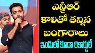 ఆ విషయంలోను జూ ఎన్టీఆర్ రికార్డు | Jr NTR Birthday Special | Birthday Status | Top Telugu TV