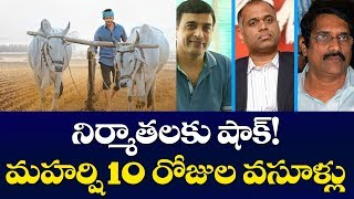 Maharshi Collections | Maharshi Movie Collection 10 Days | Mahesh Babu | Top Telugu TV